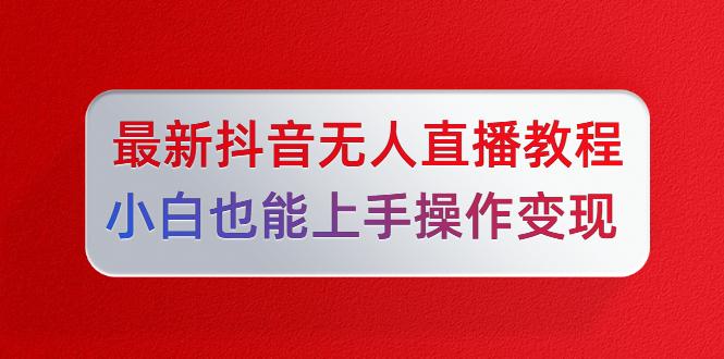 陈江雄:5月最新抖音无人直播教程无水印视频课程(小白也能上手操作变现)