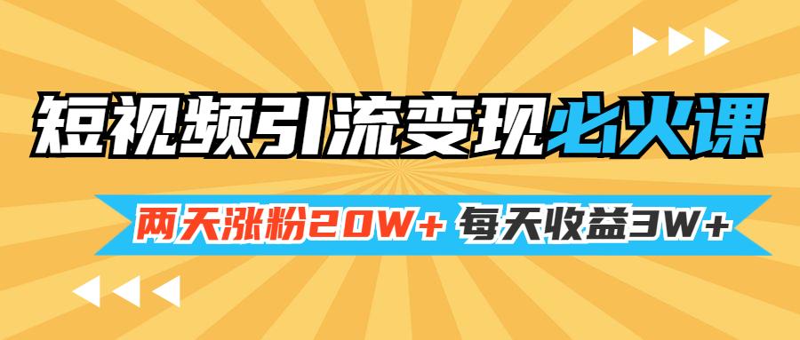 小明兄短视频引流变现必火课程:最强dou+变现玩法(快速涨粉变现)
