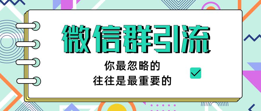 胜子老师《引流自动变现》微信群引流1.0玩法(视频课程)
