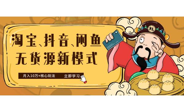 火焱社:淘宝、抖音、咸鱼等五个无货源赚钱项目(轻松月入10万+)