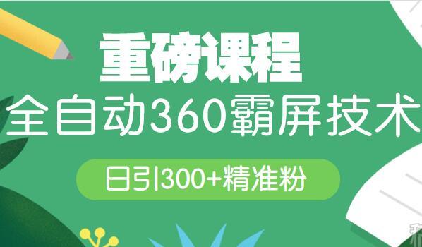 全自动360霸屏技术日引300+精准粉(附详细教程工具)