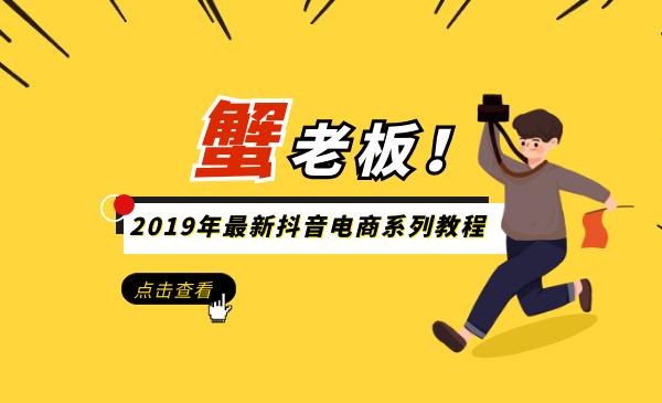 蟹老板2019年最新抖音电商系列教程全集