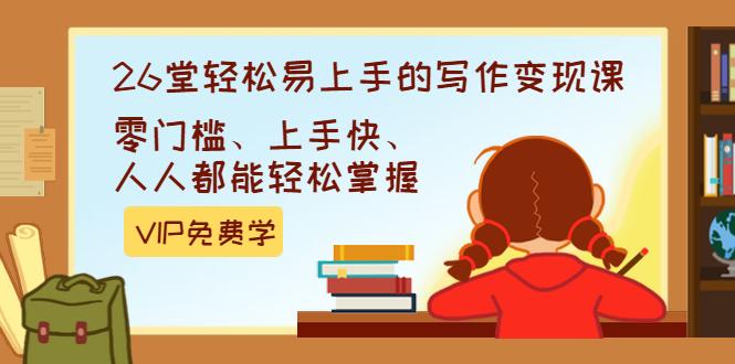 弘丹26堂写作变现视频课程:零门槛、上手快(人人都能轻松掌握)