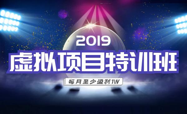 陆明明:2019虚拟项目特训班全年课程合集( 一个月至少盈利1万+)