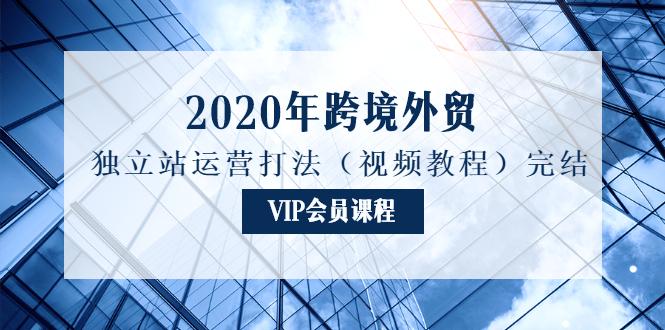 2020年跨境外贸独立站运营打法(百度网盘视频教程)