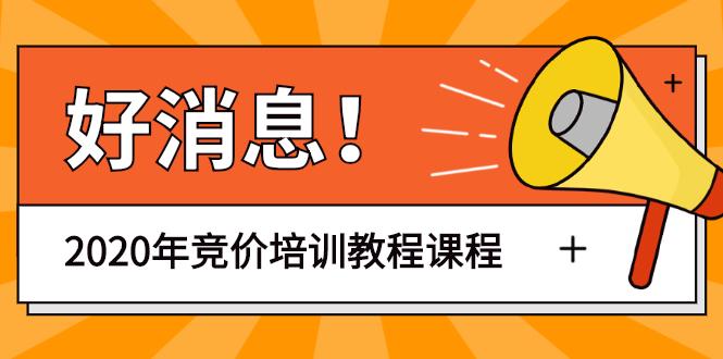 赵阳sem竞价课程:第30期培训视频教程(完结)