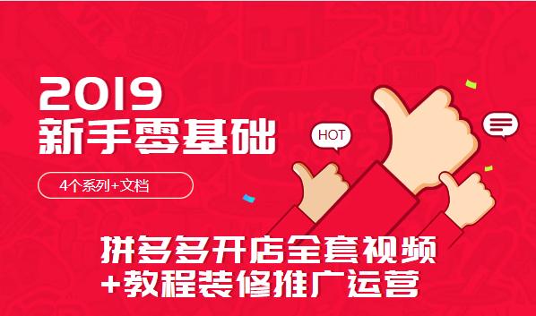 2019新手零基础拼多多开店全套视频教程装修推广运营