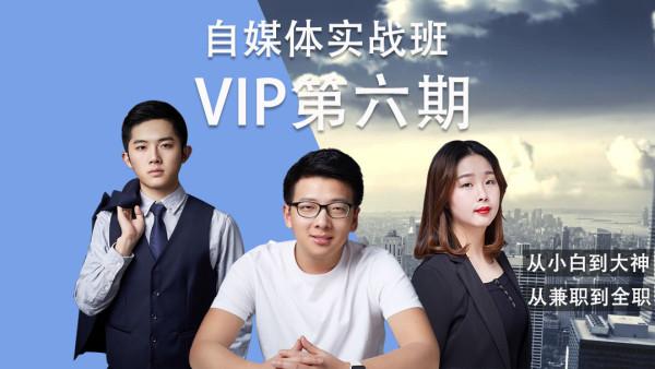 泛学苑自媒体短视频:新媒体内容创业第六期VIP实战课程