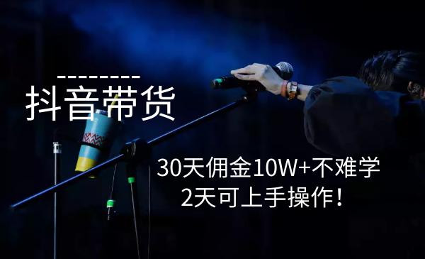 创米学社:抖音电商带货实操课程,30天佣金10W+(轻松上手操作)
