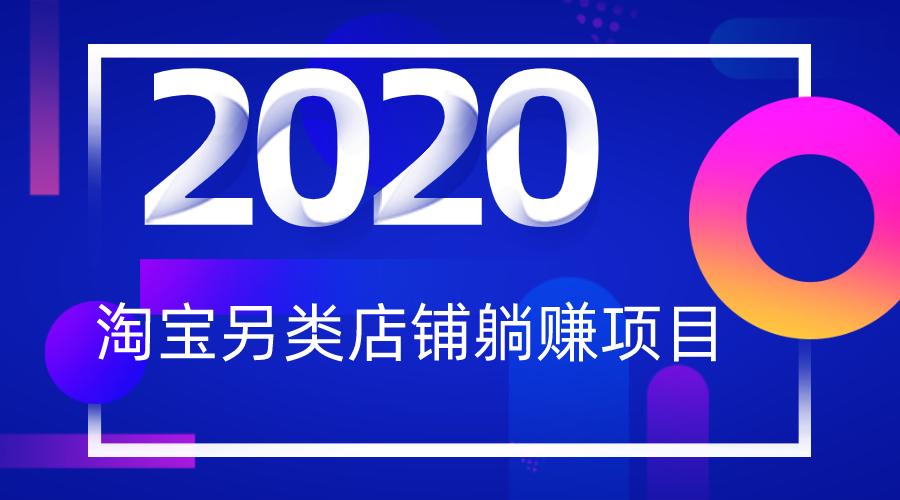 2020淘宝开店赚钱:另类一分钱躺赚项目