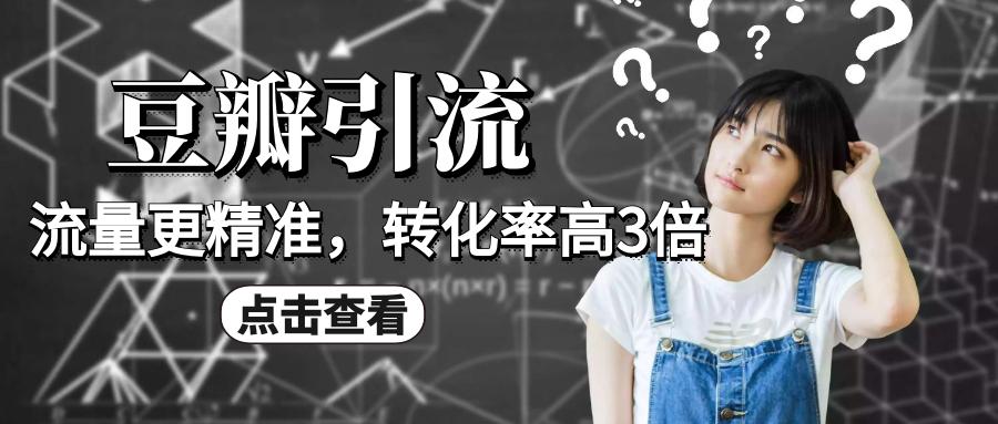 九京:豆瓣引流卖粉项目课程(教你如何获取精准流量)