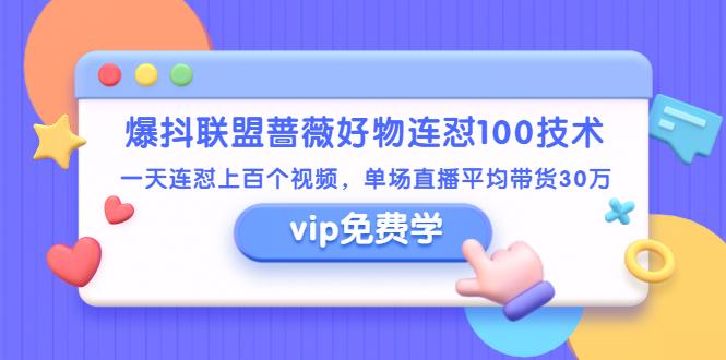 爆抖联盟蔷薇好物连怼100技术:单场直播平均带货30万