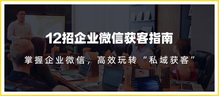 媒老板12招企业微信获客指南(视频教程)