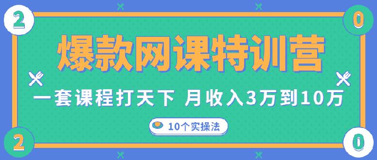 爆款网课特训营:网课变现的10个实操玩法(月赚10万靠它了)