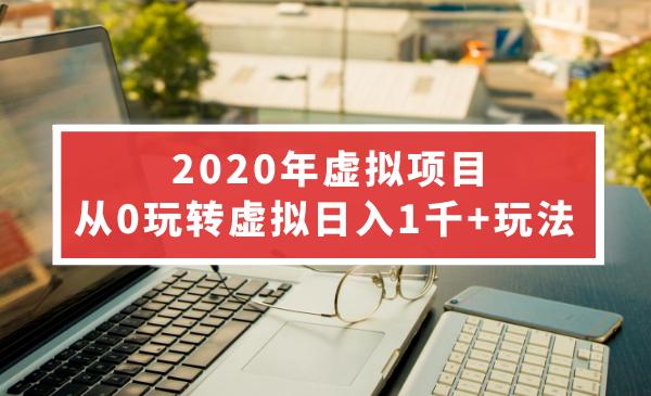 陆明明2020年虚拟项目:从0玩转虚拟,日入1千+玩法分享(附虚拟项目素材包)