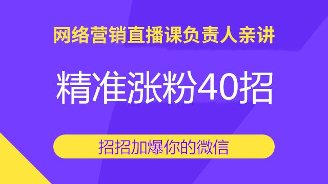 《精准涨粉40招》招招加爆你的微信(全集视频教程)