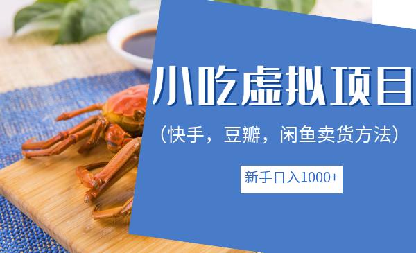 王半圈小吃技术虚拟项目:新手日入1000+(快手,豆瓣,闲鱼卖货方法)