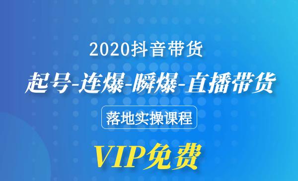 蓝深传媒2020抖音带货:起号-连爆-瞬爆-直播带货-落地实操课程(全套)