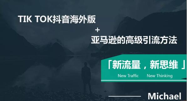 【海外TikTok+亚马逊实战训练营】教你如何操作海外版抖音轻松赚钱