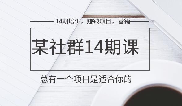 某网上副业社群:十四期微信营销全集(价值1888元)