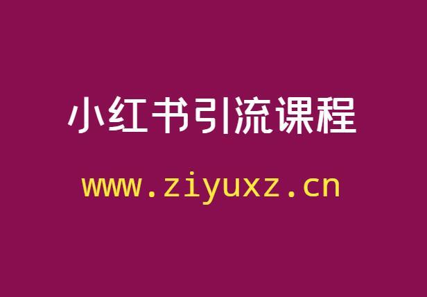 小红书引流推广培训课程(附视频教程大全)