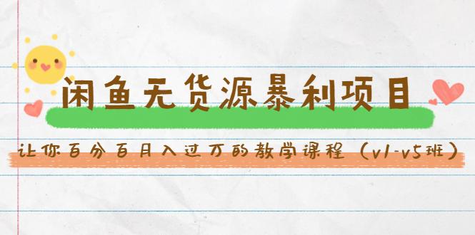 斜杠蜻蜓:闲鱼无货源暴利项目(新手也能月入过万的教学课程)