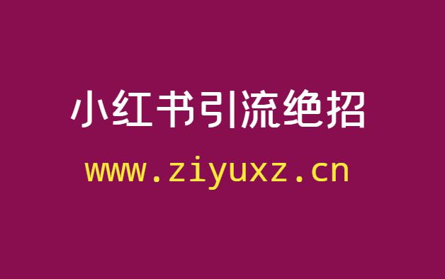 小红书平台怎么做引流推广(附小红书实战引流方法)