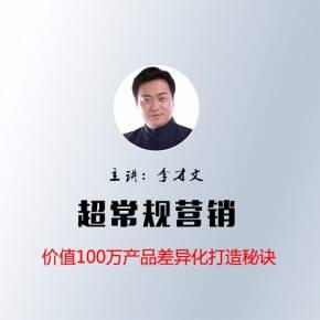李才文:超常规营销,收钱密码(电子书+视频)