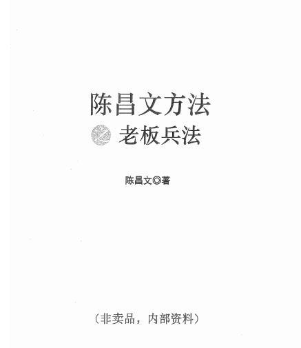 陈昌文方法之老板兵法(pdf电子书)