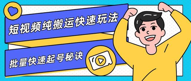 柚子短视频纯搬运快速玩法,批量快速起号的秘诀