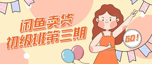 强子日志:闲鱼卖货初级班一、二、三期课程汇总(新手卖货赚钱月入过万)