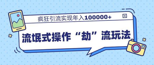 """柚子流氓式操作""""劫""""流玩法:疯狂引流年入100000+"""