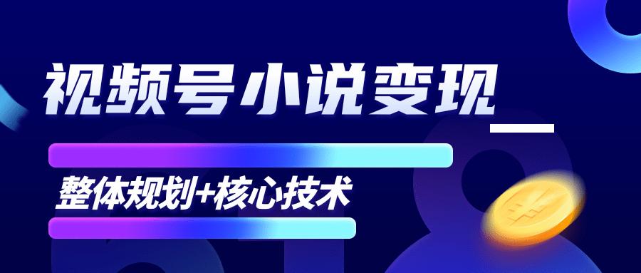 柚子微信视频号小说变现项目(零基础月入过万)