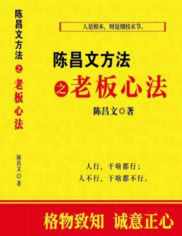陈昌文方法之老板心法(pdf电子书)