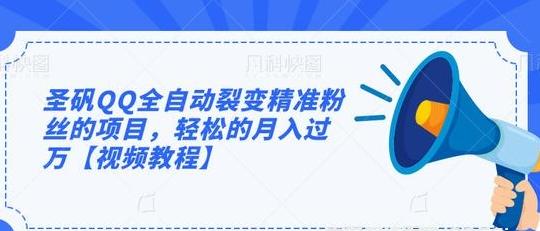 圣矾QQ全自动裂变精准粉丝的项目,轻松的月入过万