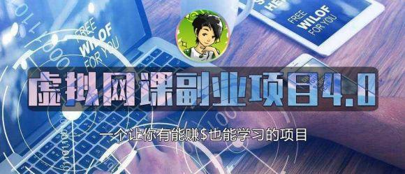 黄岛主虚拟网课副业项目4.0(视频教程)