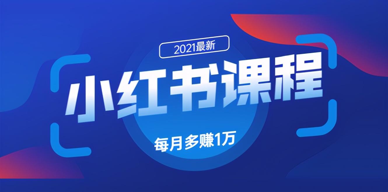 九京小红书精准引流课程1.0:快速获取客源,每月多赚1万