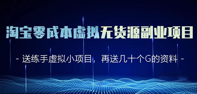 淘宝零成本虚拟无货源副业项目2.0:一个店铺可以产出5000左右的纯利润