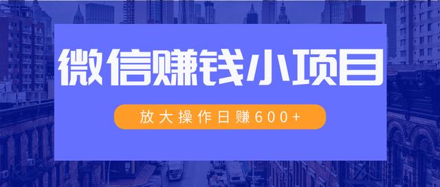 微信暴利红包项目:操作日入600+(日收入过万)
