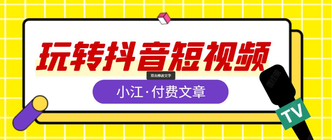 小江教你玩转抖音短视频【付费文章】