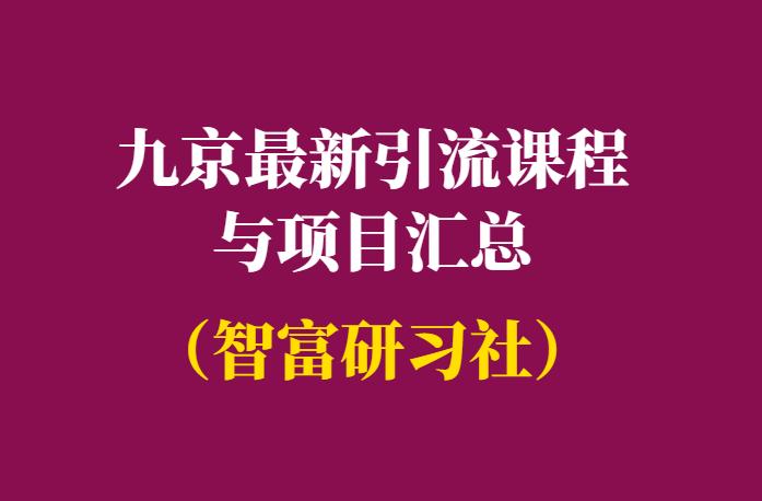 九京:最新引流课程与赚钱项目(汇总)
