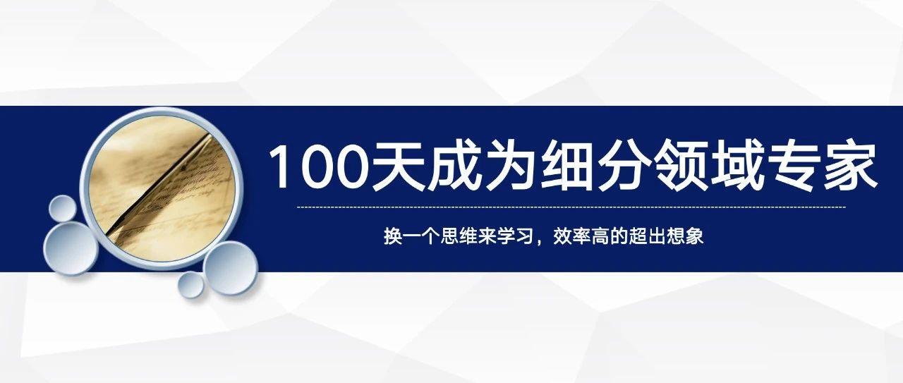 王通:100天成为细分领域专家的方法(无水印教程)