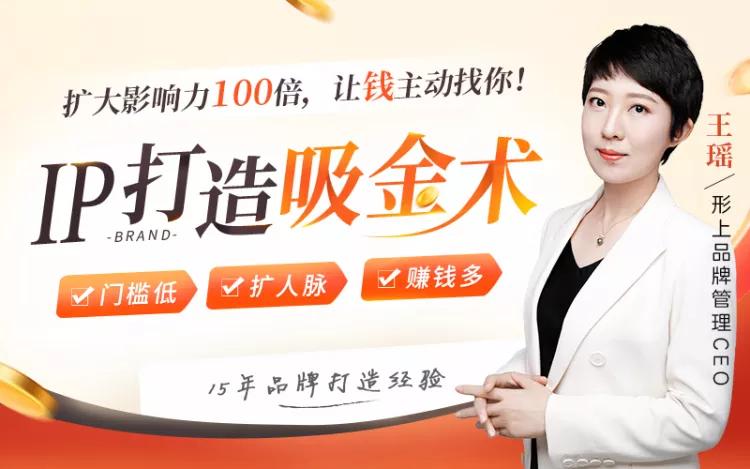 王瑶IP打造吸金术:让钱主动找你(课程)