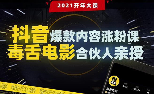 【毒舌电影合伙人亲授】抖音爆款内容涨粉课程