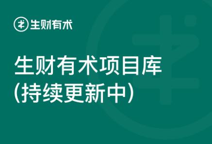 全网首发:生财有术第5期分享【价值1600】更新中…..