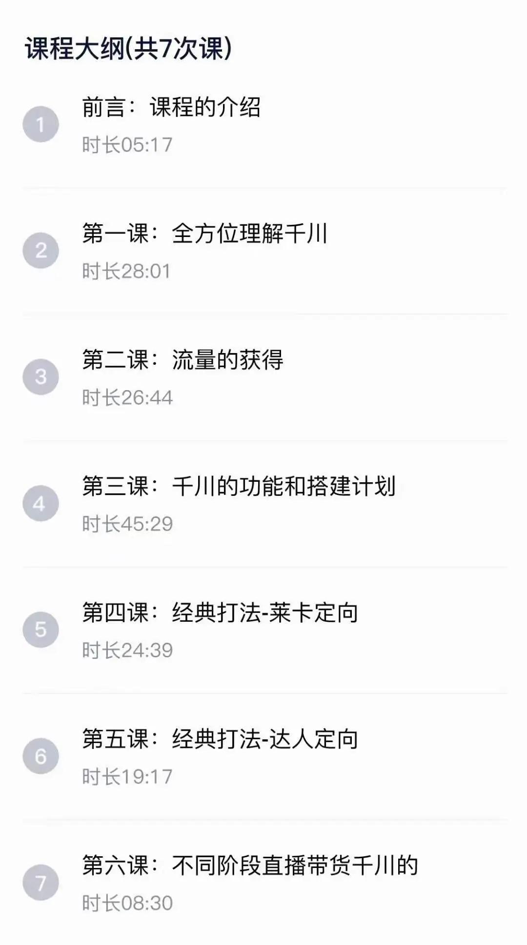 数据哥·千川内训实操课