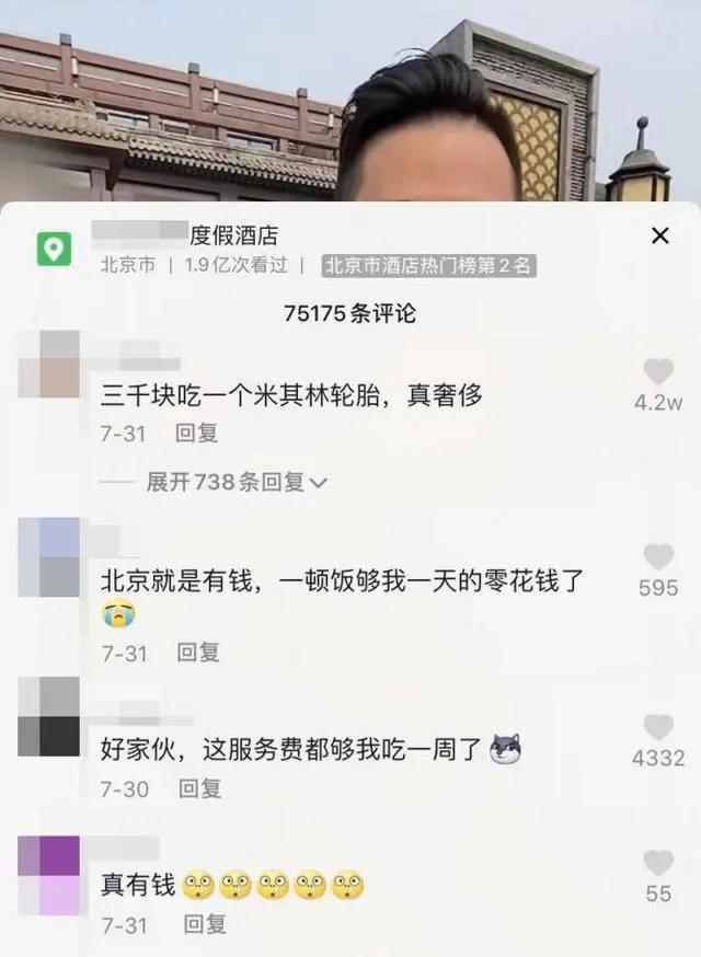 """抖音封禁3973个炫富账号,""""这些人""""要小心了"""