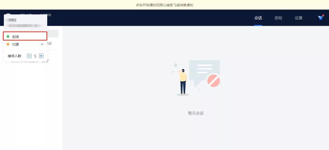 抖音小店:子账号怎么设置?飞鸽客服在哪下载?