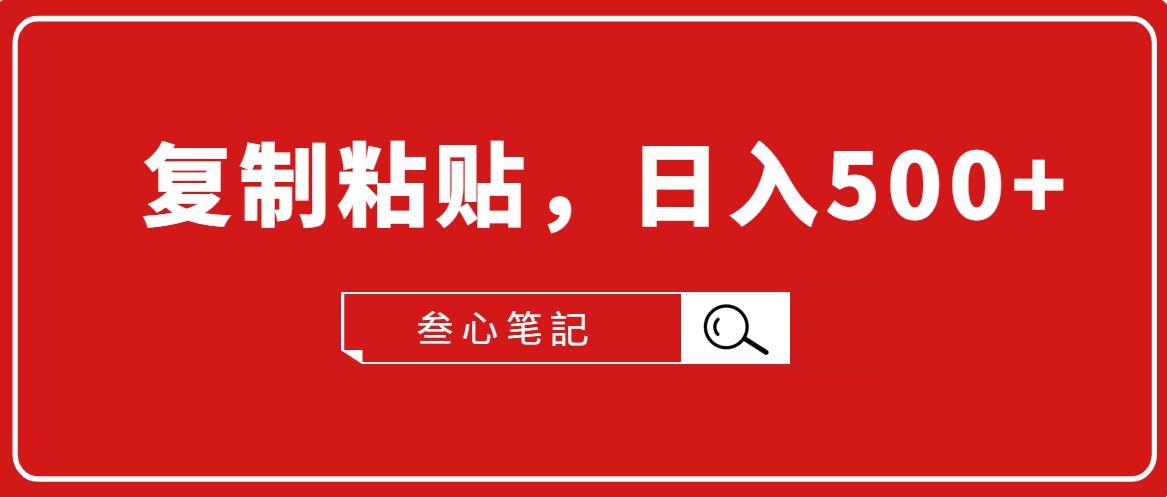 叁心笔记:小白入门项目,复制粘贴,日入500+【付费文章】