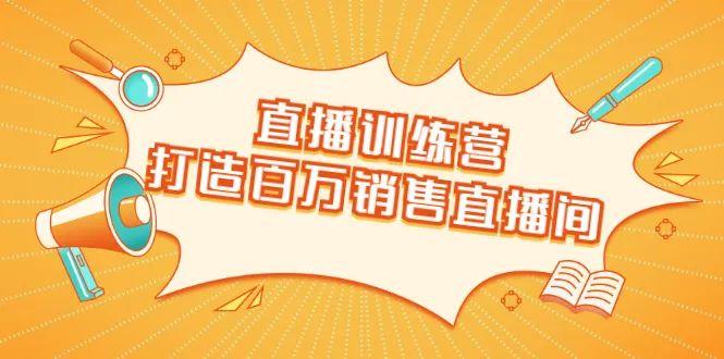 飞橙云课堂直播训练营:打造百万销售直播间教程